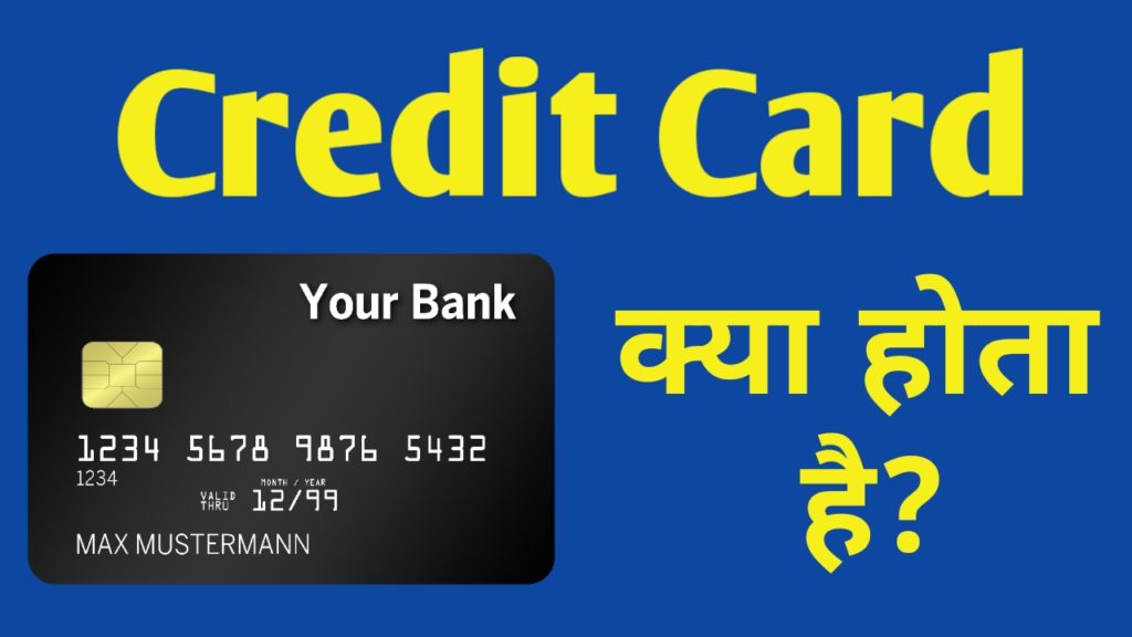 Credit Card kya hota hai
