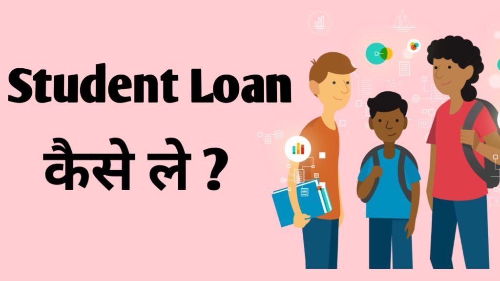 Student  Loan कैसे ले