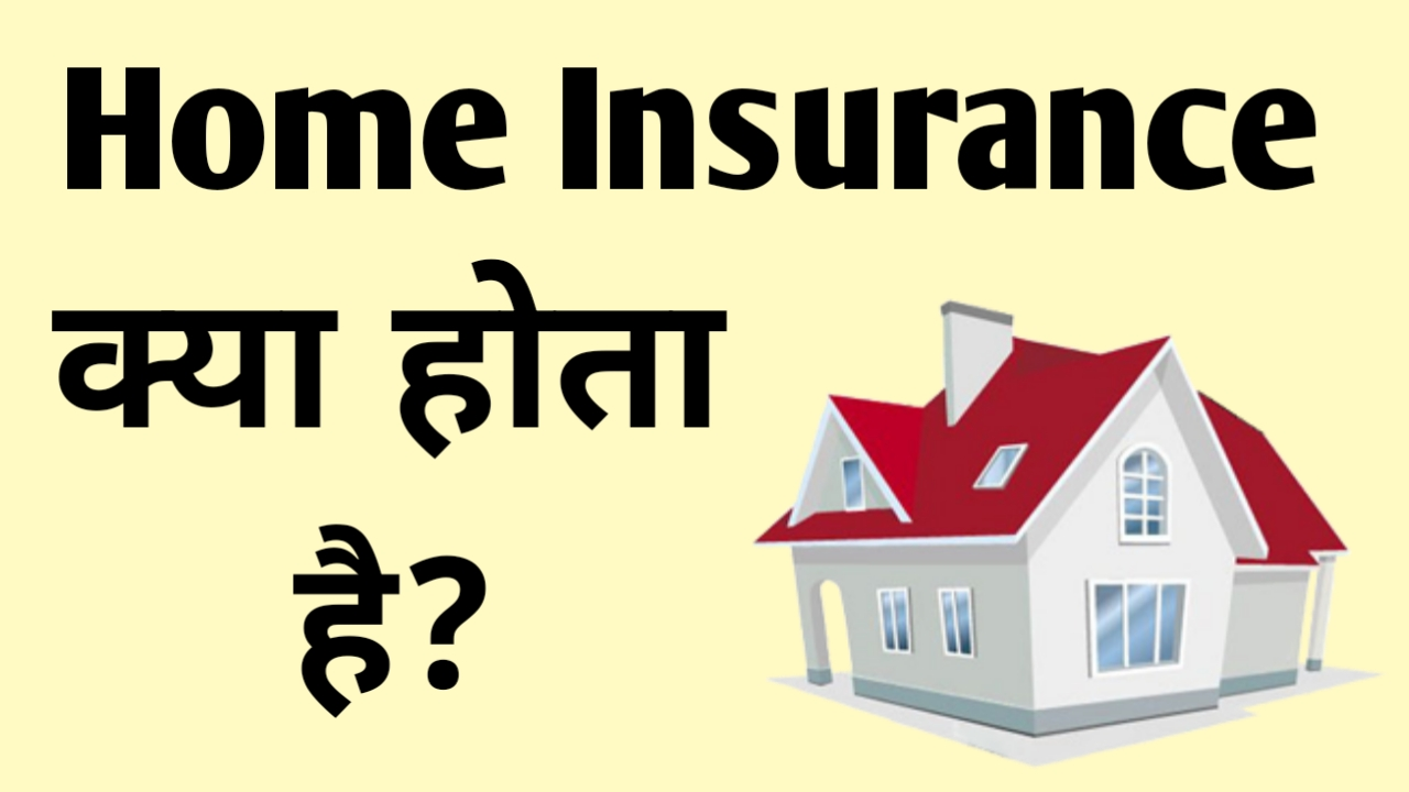 Home Insurance kya hota hai