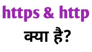 HTTP our https kya hai