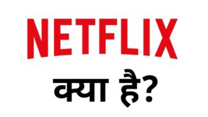 Netflix kya hai