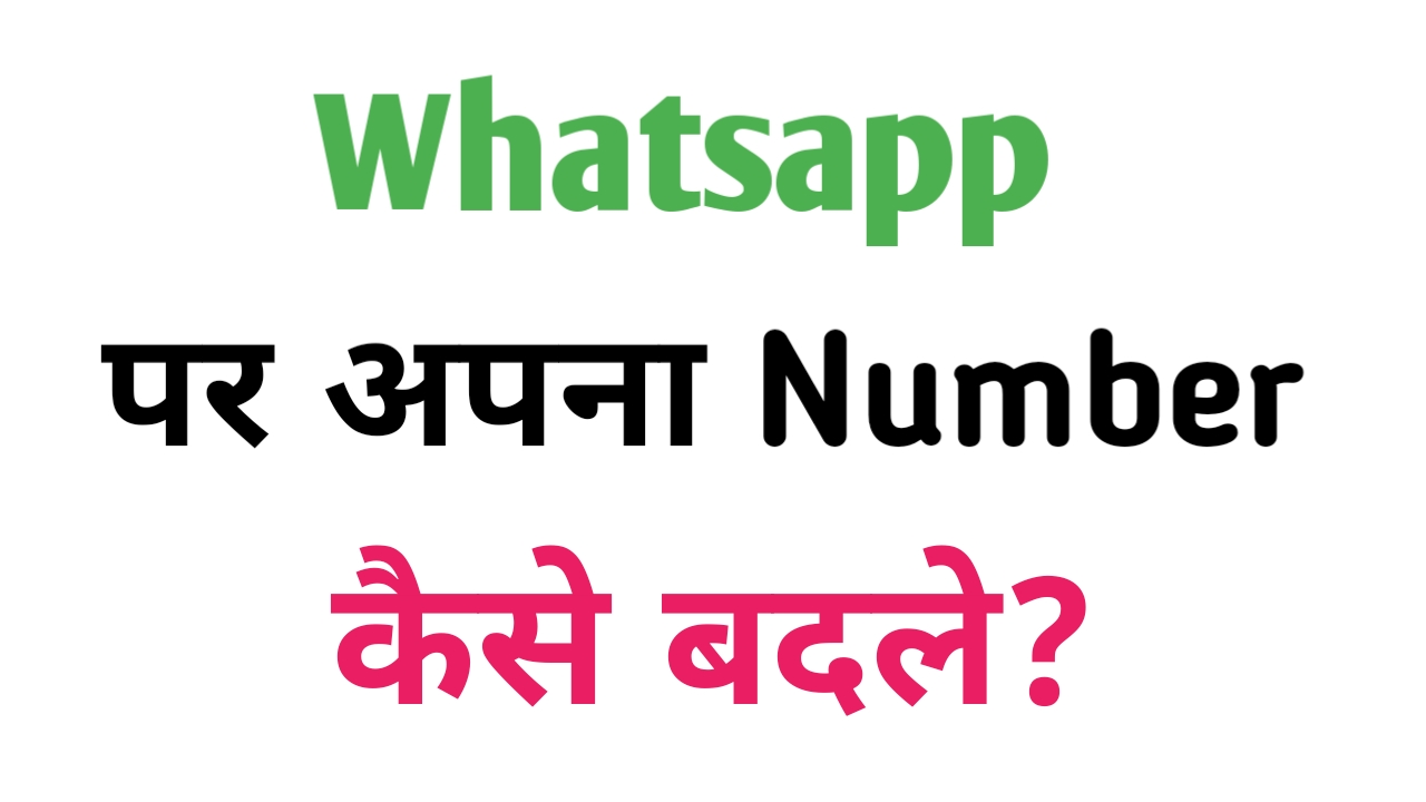 whats app number change