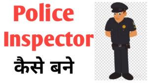 police inspector kaise bane