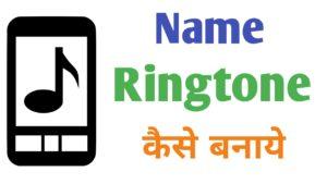 Apne Naam ki ringtone