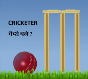 Cricketer Kaise Bane