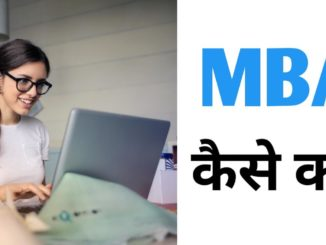 MBA Kaise Kare