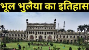 lucknow ki bhool bhulaiya