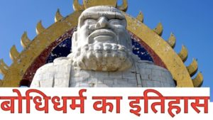 bodhidharma Stories