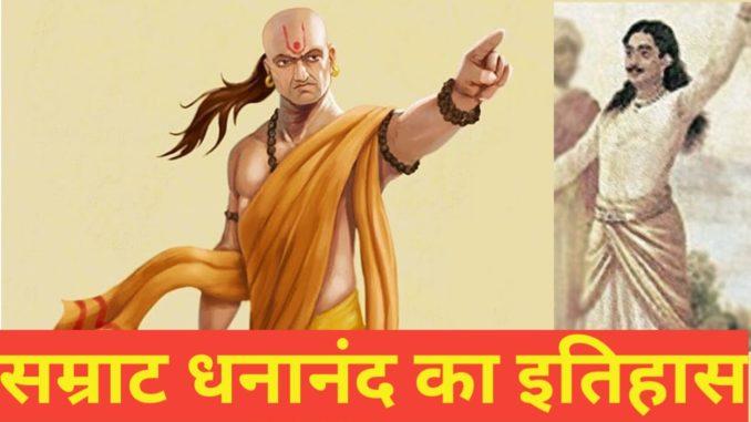 Dhananand In Hindi