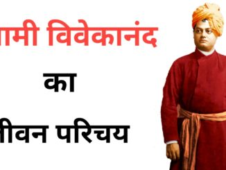 swami Vivekananda biograpgy