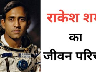 rakesh sharma Biography
