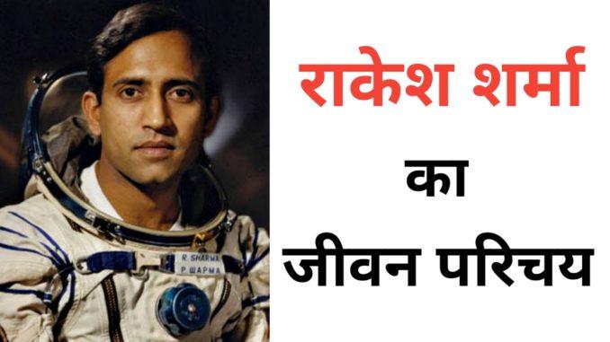 rakesh sharma Biography