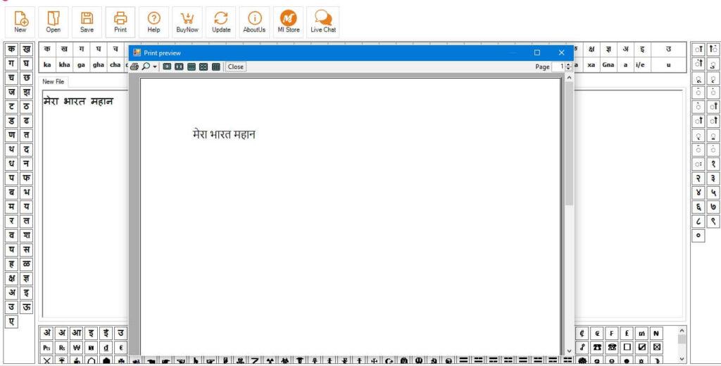 Hindi Typing Software Download