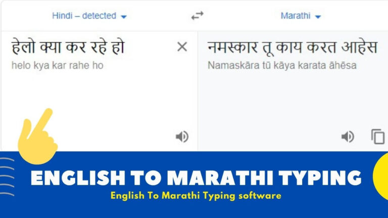 English To Marathi Typing Software for Windows [ Free Download 2020 ]