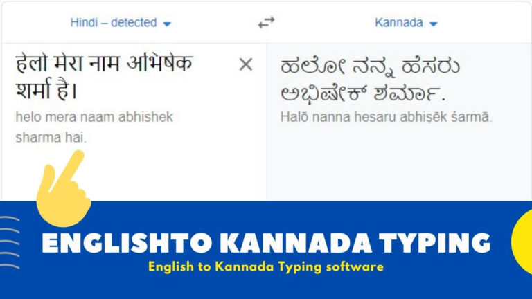 [Updated]  Download English to Kannada Typing Software for Windows