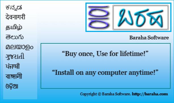 Baraha software Download